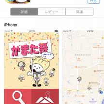 かまた祭アプリ登場!…