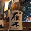 第327回「吟吟」蔵元さんを囲む会/山口県岩国「雁木」八百新酒造様の画像