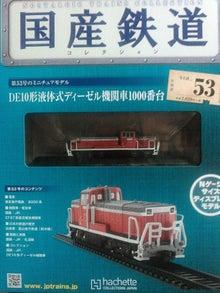 「国産鉄道」第53巻パッケージ