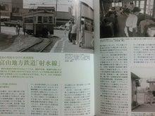 富山地方鉄道「射水線」