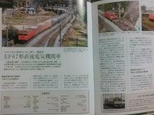 EF67形直流電気機関車