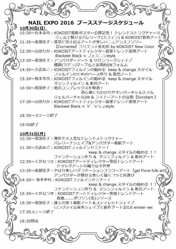 ネイルエキスポ2016♡ココイストー♪*゚の記事より