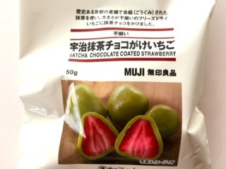 無印良品 宇治抹茶チョコがけいちご 甘さと酸味のバランスが絶妙!