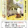 11月3日は英彦山・高住神社の秋季大祭の画像