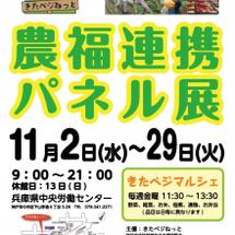 11月2日(水)〜2…