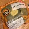 ファミマのハロウィン『ちぎれるかぼちゃぱん』の画像