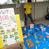 10/29(土)太田南コミュニティセンター秋祭りの画像