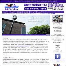 原宿HP作成ホームページ制作会社 国際特許事務所 特許翻訳 弁理士