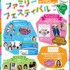 キラママ☆ファミリーフェスティバル!の画像