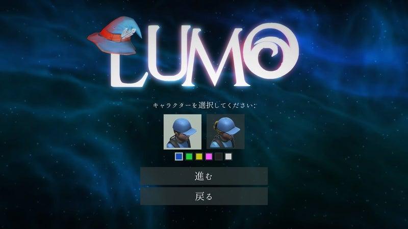 lumo17