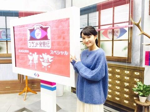 勝手にブランド発見伝(^^)   葵わかなオフィシャルブログ Powered by Ameba