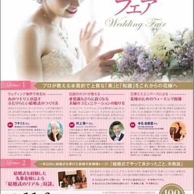 【イベント情報】ウエディングフェア@東京ベイ舞浜ホテルクラブリゾートの記事に添付されている画像
