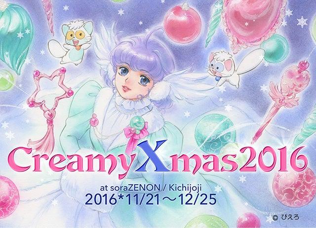 CreamyXmas2016