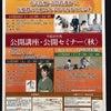日本大学講座講座のお知らせの画像