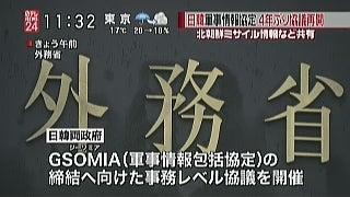日韓GSOMIA協議開始、外務省も認...