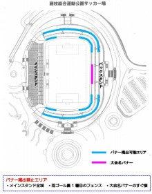 2016藤枝断幕