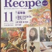 Recipe11月号