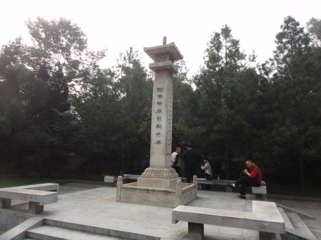 興慶宮公園と阿倍仲麻呂の記念碑...