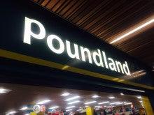Poundland~ポンドランド~(1ポンドショップ) | ~英語が出来ない普通 ...