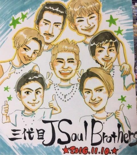 三代目 j soul brothers 似顔絵リクエストいただきました イラストレーターなゆたんのブログ 石川 富山 東京周辺 U 彡美味しいものとイラスト関係 K Popダンスもね