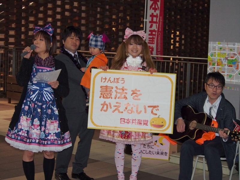 日本共産党 共産党茨城県南部地区委員会