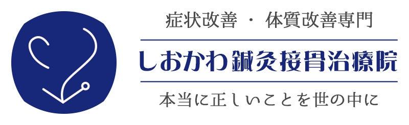 大阪市旭区地下鉄千林大宮駅すぐクチコミナンバーワンしおかわ鍼灸接骨治療院肩こり腰痛美顔鍼ならおまかせください