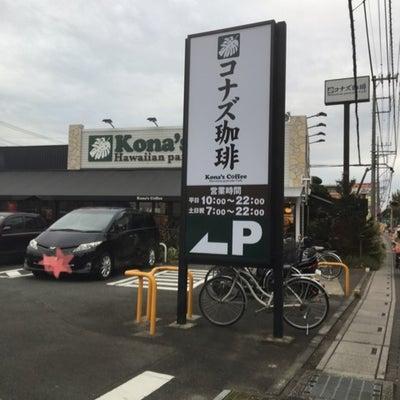 コナズ珈琲 埼玉のワンコOKカフェの記事に添付されている画像
