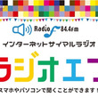 今日からラジオインタ…