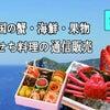 2016年 お勧めの蟹通販業者さんとおせち料理のご紹介記事の画像