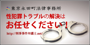 刑事事件弁護士.net