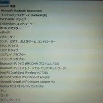 内蔵無線LANを交換してBluetoothに対応したお話の記事に添付されている画像