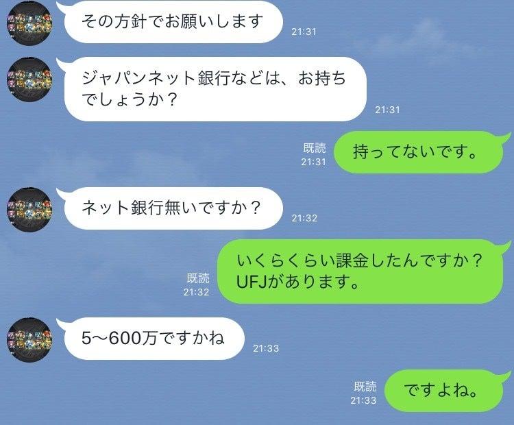 相場 モンスト アカウント