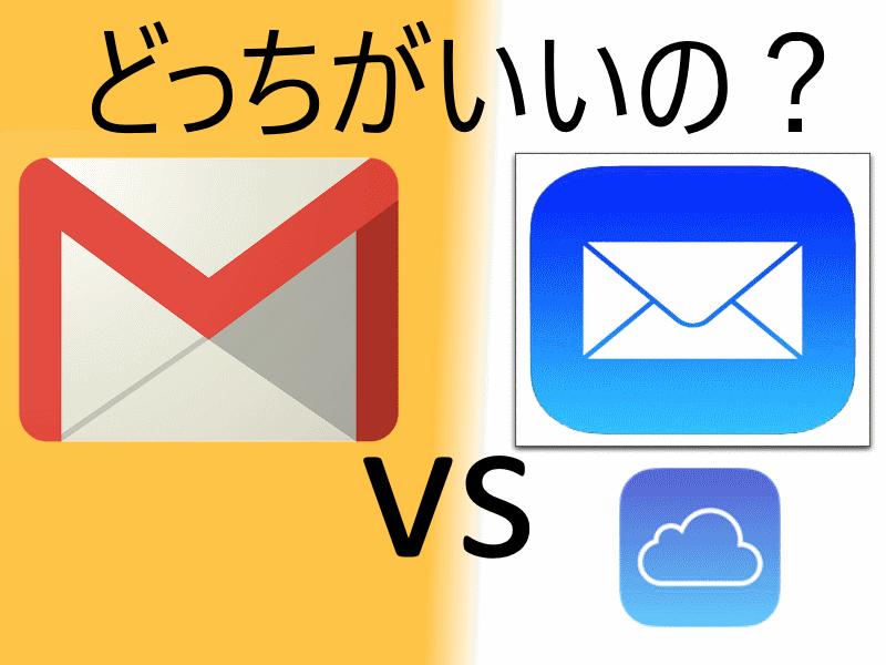 Gmail アプリ