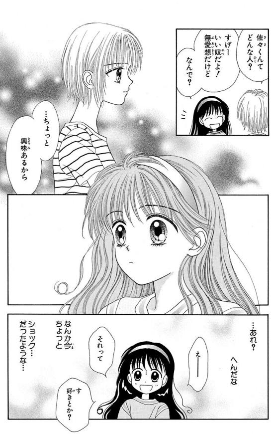 漫画『ミントな僕ら』1巻 | 風韻...