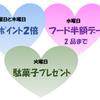 イベントいろいろ・・・D-CUBE奈良店の画像