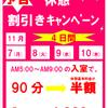 休憩割引キャンペーン開催!!D-CUBE奈良店の画像