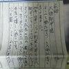 栗山監督が大谷選手に贈った手紙に感動。の画像