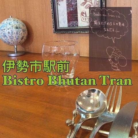 ブータン トラン