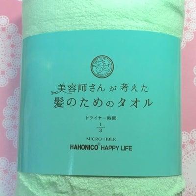美容師さんのこだわりのタオル♡ハホニコ 美容師さんが考えた髪のためのタオルの記事に添付されている画像