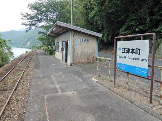 三江線・江津本町駅