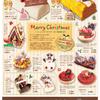 2016☆クリスマスケーキ☆の画像