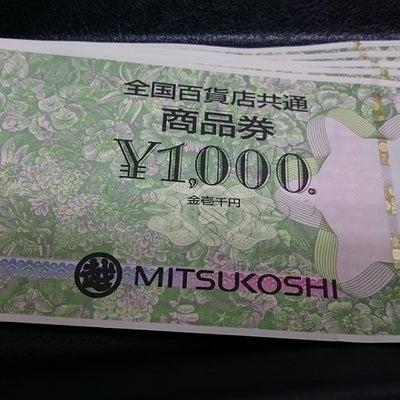 船橋 ららぽーとTOKYOBAY 金券買取 商品券買取 おたからや大神宮下駅本店の記事に添付されている画像