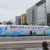 161009 動物フェスティバル 2016 名古屋の画像