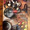 祝、出版♡隠れ愛されスイーツ~珠玉の裏スペシャリテ100と最近食べた美味しいスイーツ♡の画像