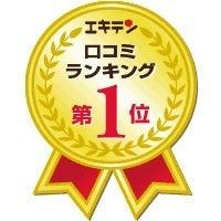 エキテン口コミランキング千林大宮駅×鍼灸部門で1位を頂きました