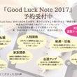 『Good Luck…