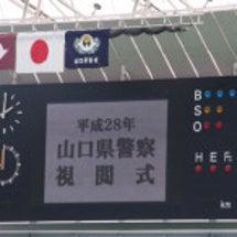 山口県警察 視閲式