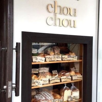 久留米市でみつけた小さなパン屋さん「パン工房chou chou」パン工房シュシュの記事に添付されている画像