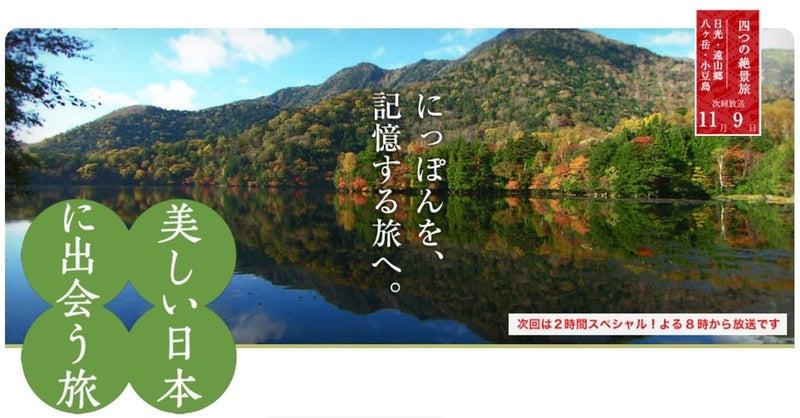 11/9 BS-TBS「美しい日本に出会...