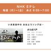 平日の毎朝5分。NHKEテレ「0655」で「さらば、八戸」放送中!の画像